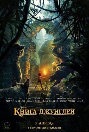 Премьера недели: Книга джунглей (2016)